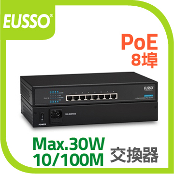EUSSO UPE5408-IO 8 Port 10/100Mbps PoE Switch 網路供電交換器
