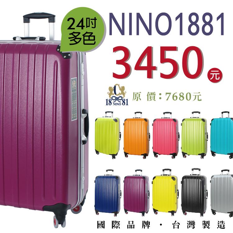 行李箱 NINO 1881 24吋 旅行箱 霧面-多色 3028