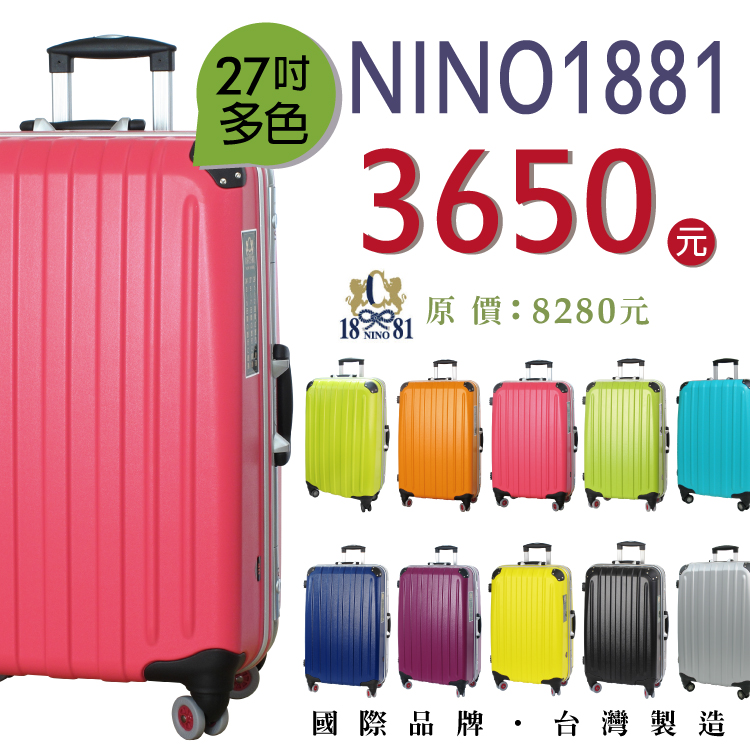 行李箱 NINO 1881 27吋 旅行箱 霧面-多色 3028