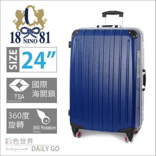 【NINO 1881 行李箱】24吋 360度旋轉 防刮硬殼 旅行箱-湛青珍珠【3028】