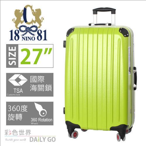 【NINO 1881 行李箱】27吋 360度旋轉 防刮硬殼 旅行箱-草綠珍珠【3028】