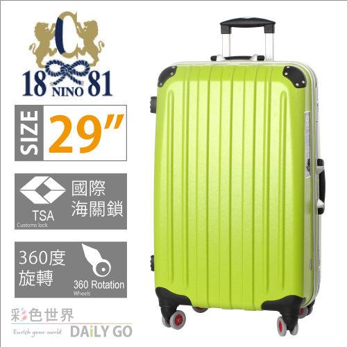 【NINO 1881 行李箱】29吋 360度旋轉 防刮硬殼 旅行箱-草綠珍珠【3028】