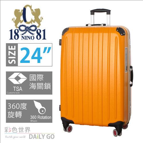 【NINO 1881 行李箱】24吋 360度旋轉 防刮硬殼 旅行箱-橘珍珠【3028】