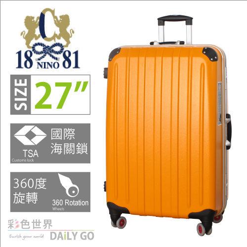 【NINO 1881 行李箱】27吋 360度旋轉 防刮硬殼 旅行箱-橘珍珠【3028】