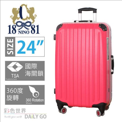 【NINO 1881 行李箱】24吋 360度旋轉 防刮硬殼 旅行箱-桃紅珍珠【3028】