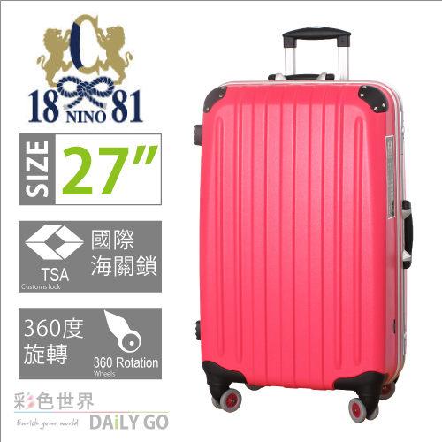 【NINO 1881 行李箱】27吋 360度旋轉 防刮硬殼 旅行箱-桃紅珍珠【3028】