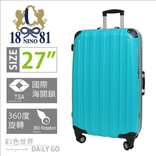 「NINO1881 行李箱」27吋 旅行箱-土耳其藍 3028
