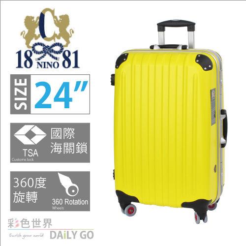 【NINO 1881 行李箱】24吋 360度旋轉 防刮硬殼 旅行箱-黃珍珠【3028】