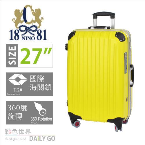 【NINO 1881 行李箱】27吋 360度旋轉 防刮硬殼 旅行箱-黃珍珠【3028】