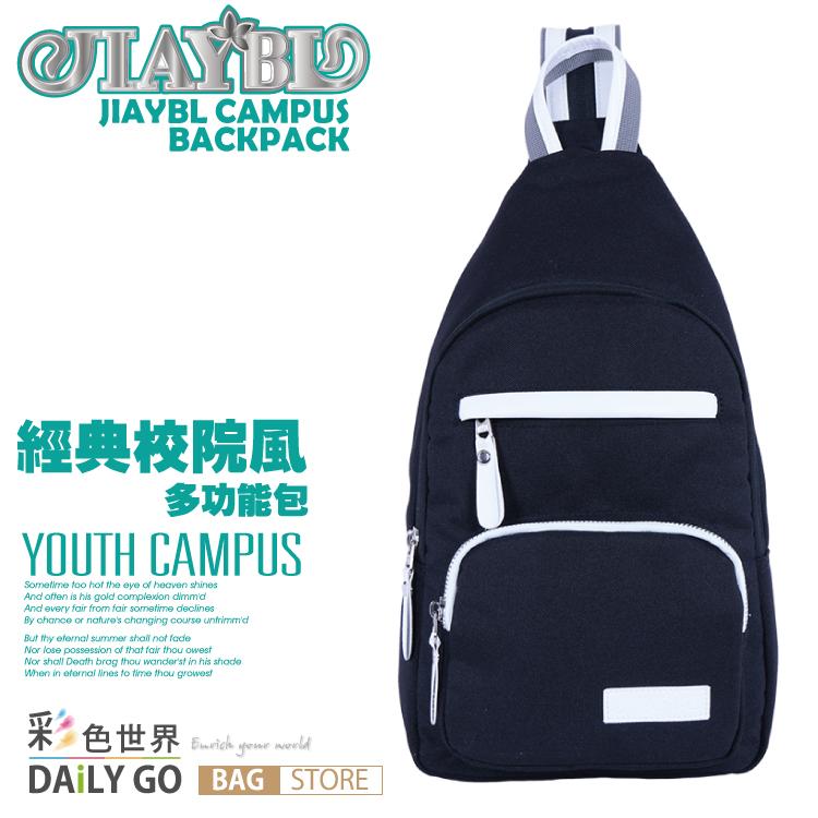 後背包 韓版 JIAYBL 經典校園風 防潑水 多功能三用包-黑 JIA-8052