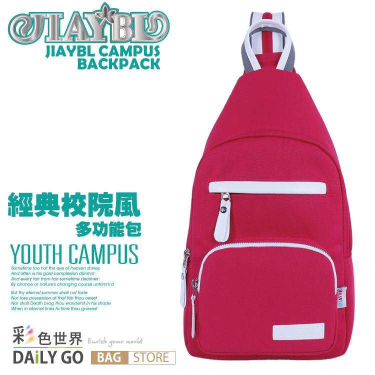 後背包 韓版 JIAYBL 經典校園風 防潑水 多功能三用包-紅 JIA-8052