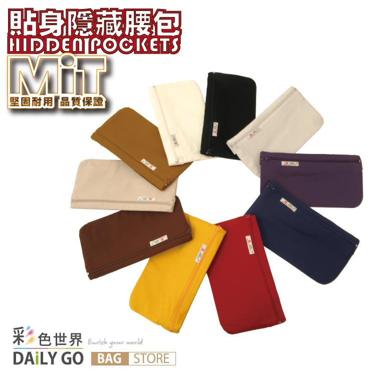 台灣製造-貼身腰包-隱形腰包-防扒腰包-旅遊防盜包-貼身防搶包-簡約多色