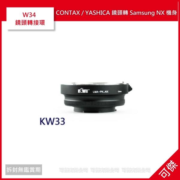 可傑  KW34 鏡頭轉接環【CONTAX / YASHICA 鏡頭轉 Samsung NX 機身】