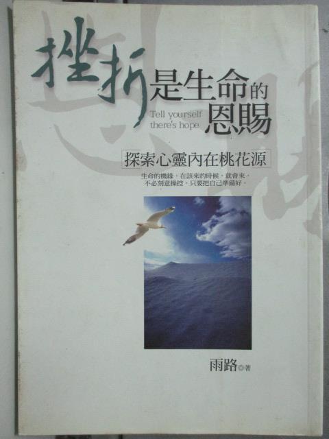 【書寶二手書T1/心靈成長_HSJ】挫折是生命的恩賜-心靈歸依1_雨路