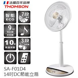 THOMSON SA-F01D4 風扇 14吋 DC節能 立扇 ECO節能 定時 廣角送風 公司貨 分期0利率 免運