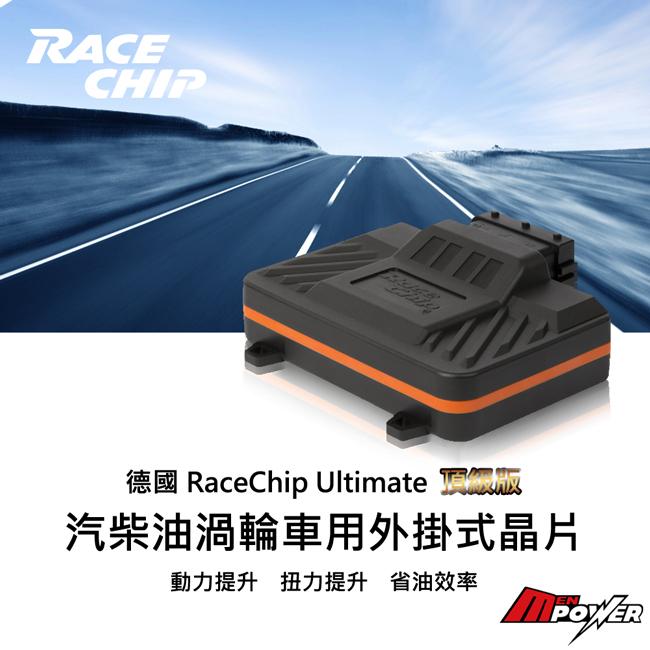 【禾笙科技】台灣公司貨保固兩年 德國 RaceChip Ultimate頂級版 汽油 柴油 渦輪車用外掛式晶片 無效無感包退