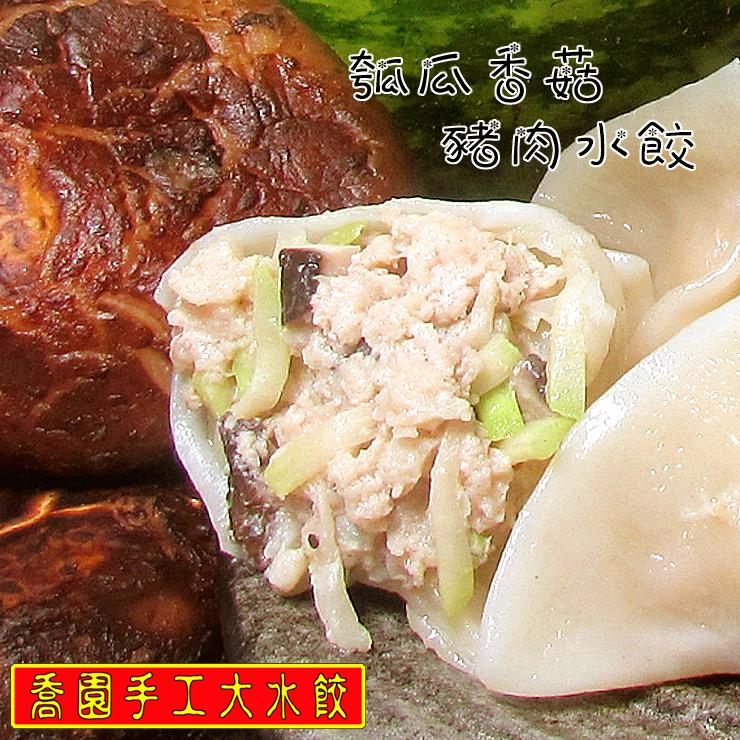 喬園手工大水餃【瓠瓜香菇豬肉水餃(20入/32公克)】