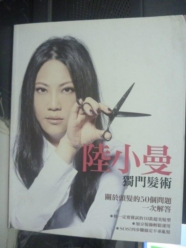 【書寶二手書T1/美容_XEC】陸小曼獨門髮術-比你更在乎你頭髮的髮型師_陸小曼