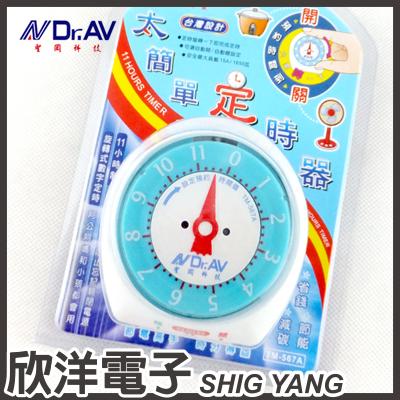 ※ 欣洋電子 ※ 聖岡科技 太簡單定時器 (TM-567A)