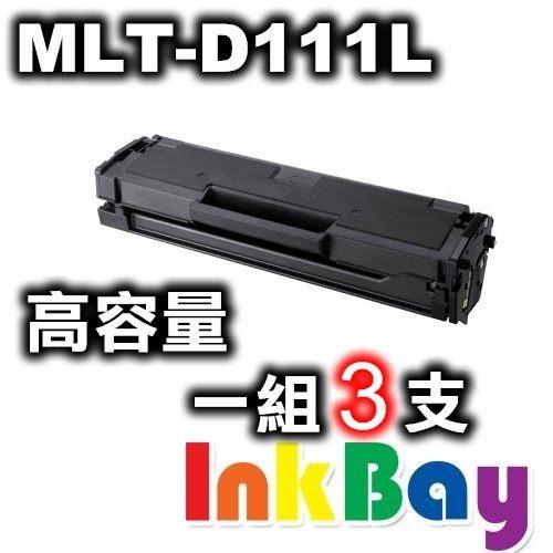 SAMSUNG MLT-D111L 高容量 相容環保碳粉匣(黑色)3支【適用】SL-M2020 / SL-M2020W / SL-M2070F / SL-M2070FW