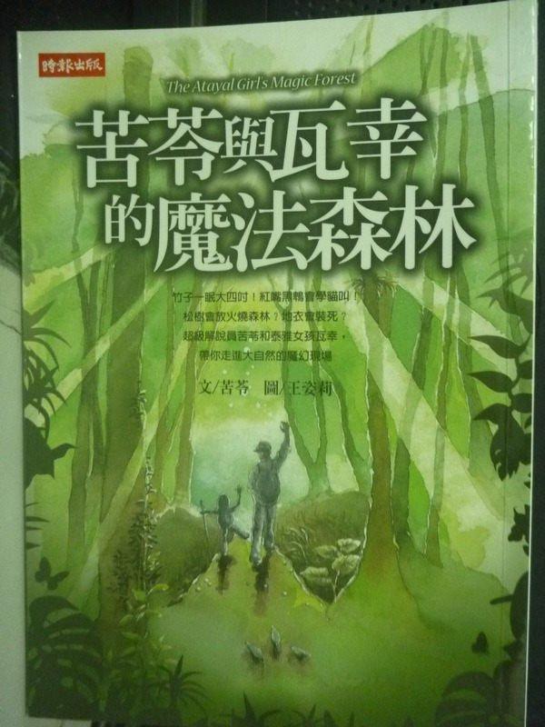 【書寶二手書T2/短篇_LJJ】苦苓與瓦幸的魔法森林_苦苓