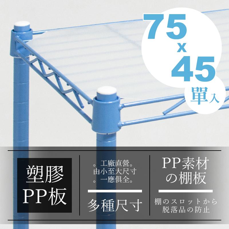 【dayneeds】【配件類】超實用 75X45公分 層網專用PP塑膠墊板/墊板/PP板/層架配件/四層架/置物架/鍍鉻層架/波浪架