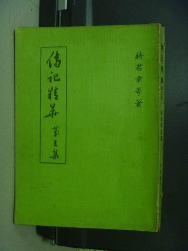 【書寶二手書T2/傳記_OCZ】傳記精華_第三集_ 蔣君章_民63