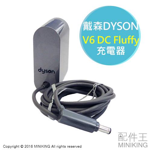 【配件王】日本代購 Dyson 正品 充電器 對應100-240V 適用 V6 DC58 DC59 DC61 DC62 DC74 Fluffy