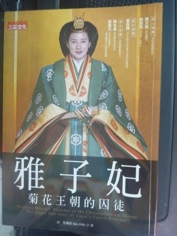 【書寶二手書T1/傳記_IPB】雅子妃菊花王朝的囚徒_原價350_班.希爾斯