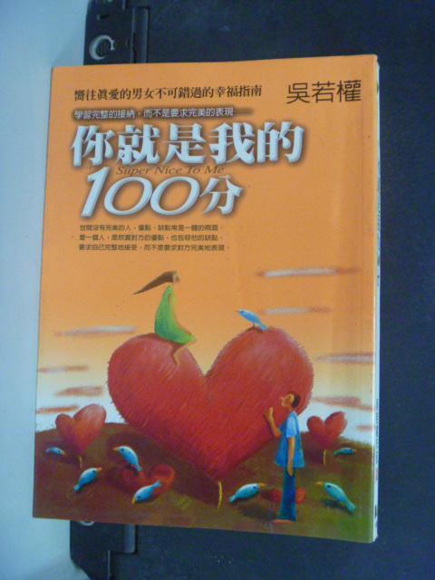 【書寶二手書T2/短篇_JBB】你就是我的100分_原價220_吳若權