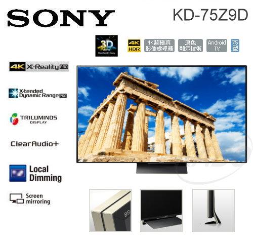 【佳麗寶】買就送藍光播放器+32吋電視(SONY)BRAVIA 4K液晶電視-Z9D 系列-75型【KD-75Z9D】