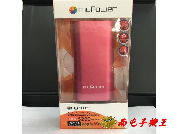 ※南屯手機王※ 台灣大哥大公司貨 MyPower MP-5200行動電源【宅配免運費】