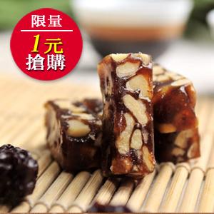 11/10 中午12點【準時一元搶購】闔家最愛-南棗核桃糕250g