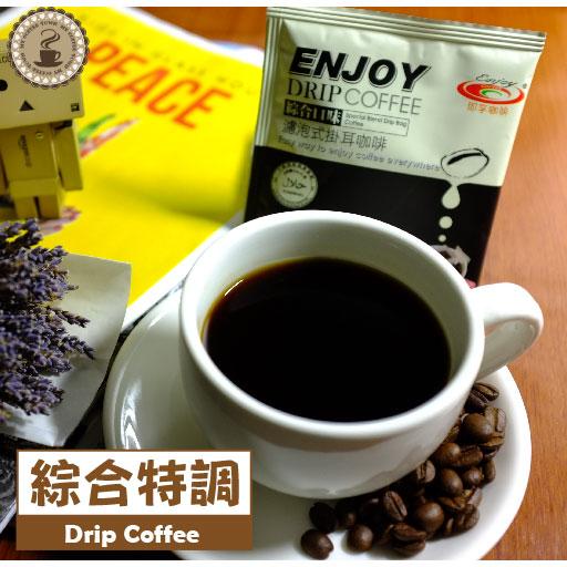 即享濾泡式掛耳咖啡 綜合特調咖啡 超值裸裝60入 免運費