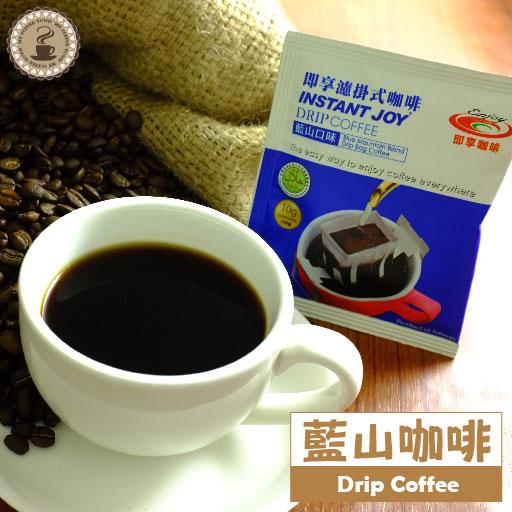 即享濾泡式掛耳咖啡 藍山口味 超值裸裝15入 免運費