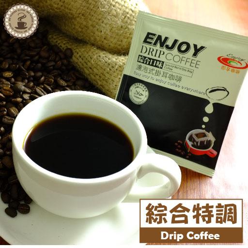 即享濾泡式掛耳咖啡 綜合特調咖啡 超值裸裝15入 免運費