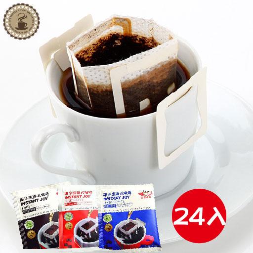 即享濾泡式掛耳咖啡 三種口味 超值裸裝24入 免運費