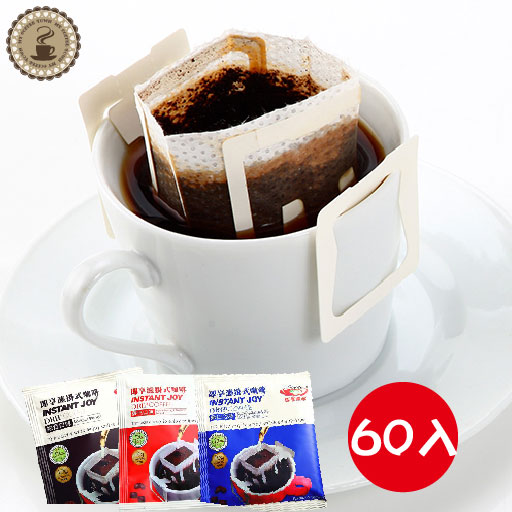 即享濾泡式掛耳咖啡  三種口味 超值裸裝60入 免運費