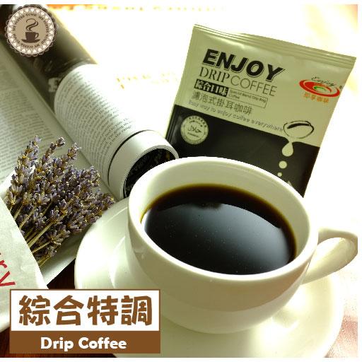 即享濾泡式掛耳咖啡 綜合特調咖啡 超值裸裝24入