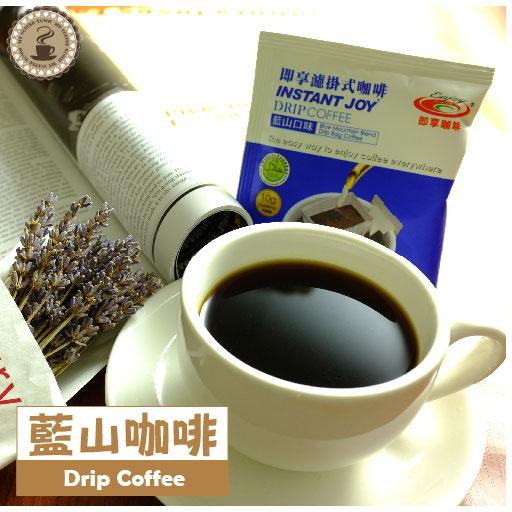 即享濾泡式掛耳咖啡 藍山口味 超值裸裝24入 免運費