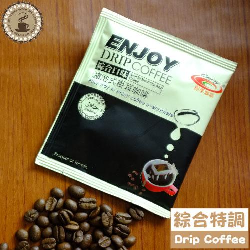 即享濾泡式掛耳咖啡 綜合特調口味 單包入