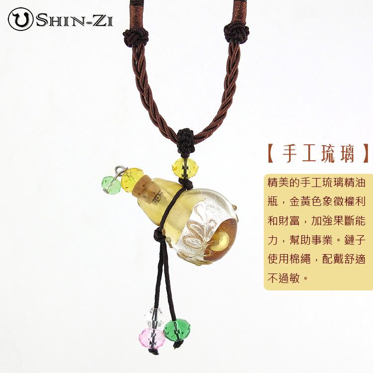【金黃琉璃系列一】手工開運琉璃精油項鍊吊墜 加工精油瓶首飾 琉璃吊飾 代表權利和財富
