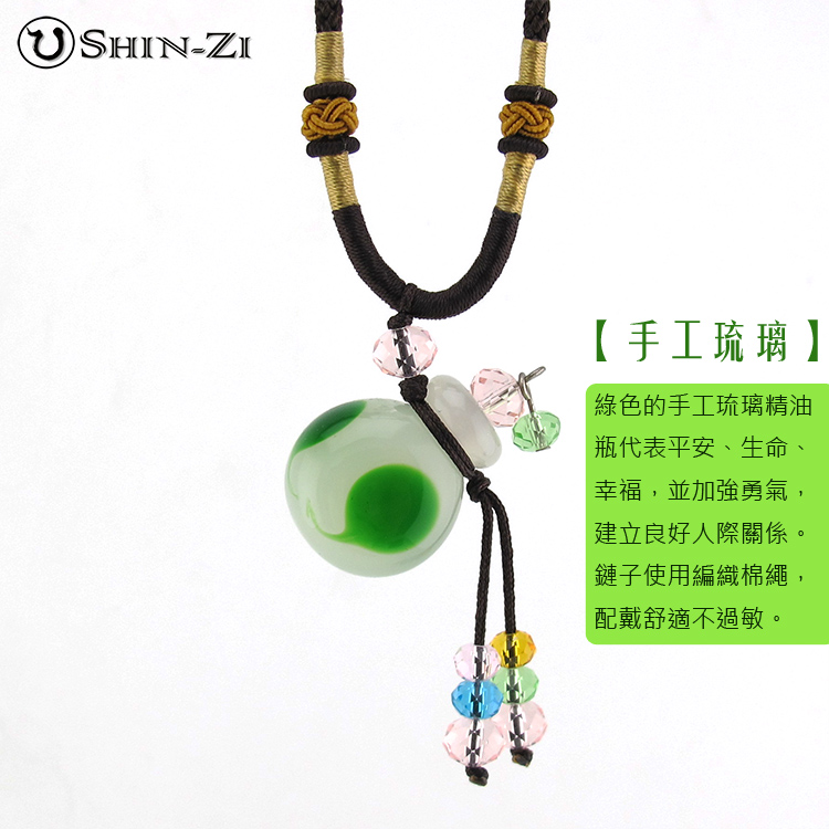 【綠琉璃系列二】手工琉璃精油項鍊吊墜 加工精油瓶首飾 琉璃吊飾 代表和平、生命和幸福