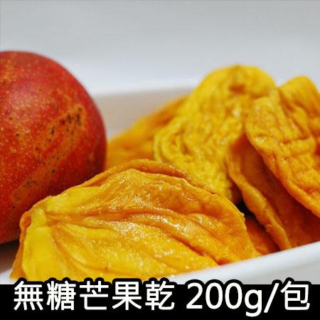 〔玉峰〕無糖芒果乾/200g/包
