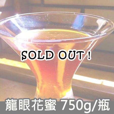 〔玉峰〕龍眼花蜜/750g/瓶