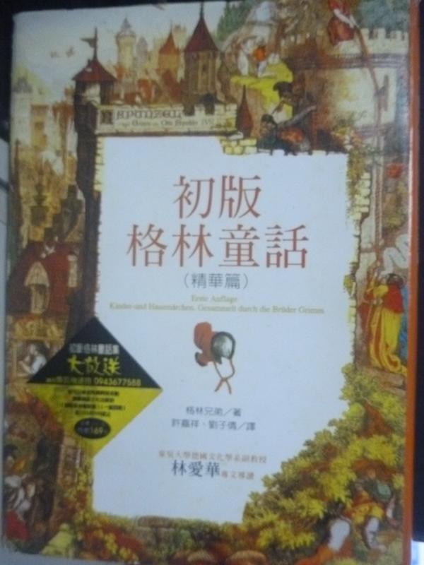 【書寶二手書T2/兒童文學_HRU】初版格林童話 (精華篇)_格林兄弟