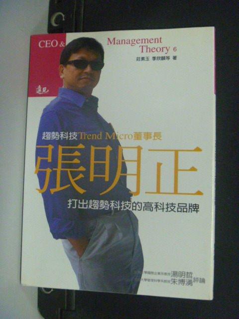 【書寶二手書T8/行銷_IID】張明正打出趨勢科技的高科技品牌_季欣麟、莊索玉