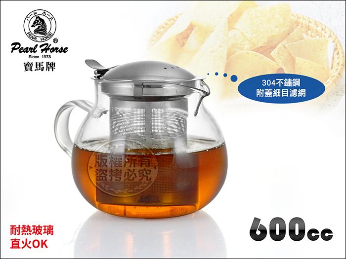 快樂屋♪ 寶馬牌 02-5136 圓滿耐熱玻璃壺 600cc 附304不鏽鋼濾網 可當泡茶壺.花茶壺