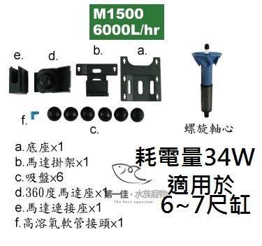 [第一佳水族寵物] 台灣RIO SEIO高溶氧馬達 M1500 (6000L/hr) 免運