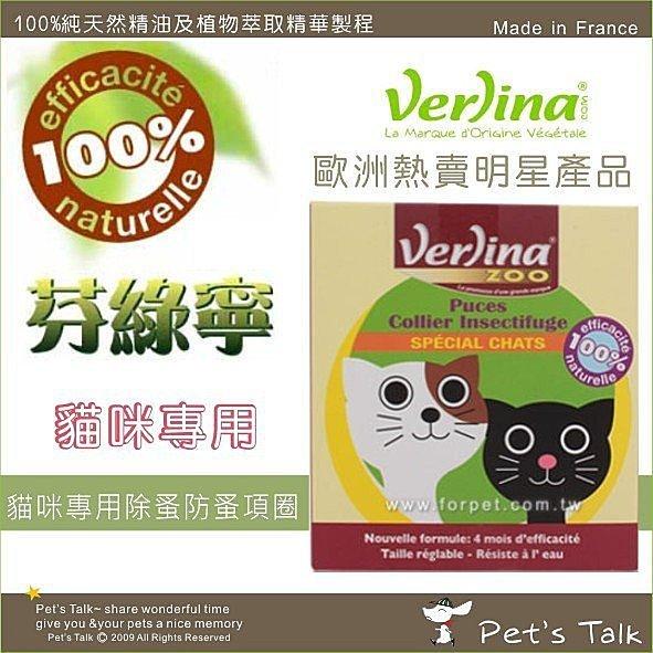 法國純天然芬綠寧壁蝨及跳蚤驅項圈~貓咪專用 Pet'sTalk